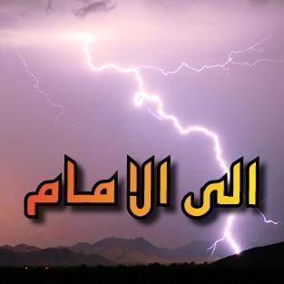الى الامام profile image