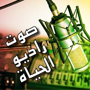 صوت راديو الحياة on air image