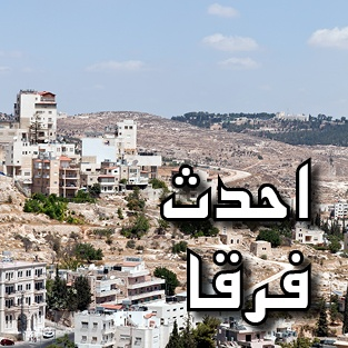 احدث فرقا on air image