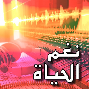نغم الحياة on air image