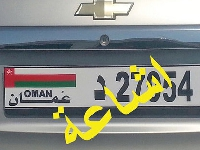 Oman's number plates are NOT changing!