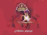 """جلالة السلطان المعظم """"حفظه الله ورعاه"""" يصدر 6 مراسيم سلطانية سامية"""