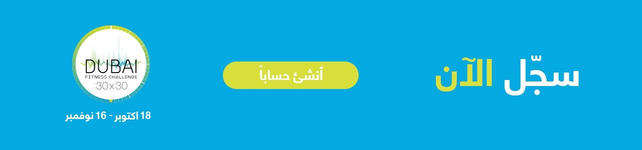 انضم إلى النسخة الثالثة من تحدي دبي للياقة من 18 أكتوبر حتى 16 نوفمبر 2019. لننطلق معاً. سجّل الآن!