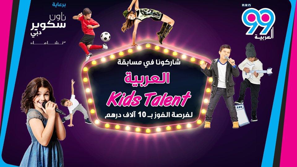 Kids Talents