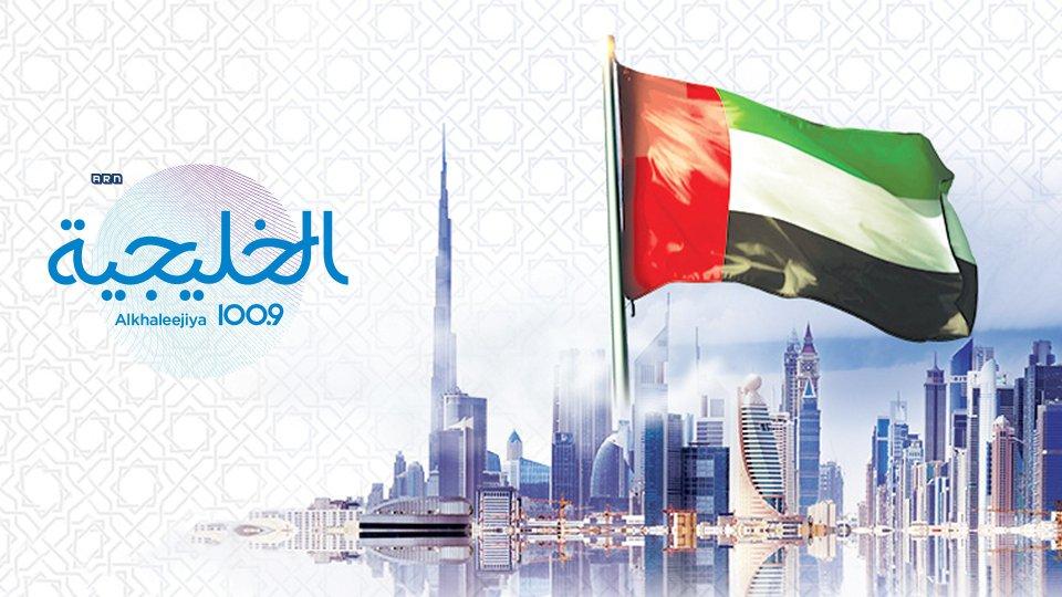 الخليجية 1009