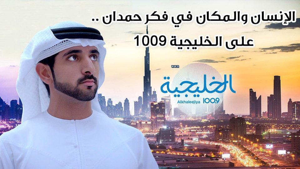 الإنسان والمكان .. في فكر حمدان على الخليجية 1009
