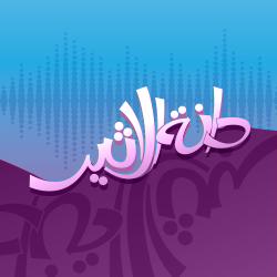 Rashid Al Majed+Waled Alshame - بروزت طيفك/راشد الماجد+وليد الشامي+K