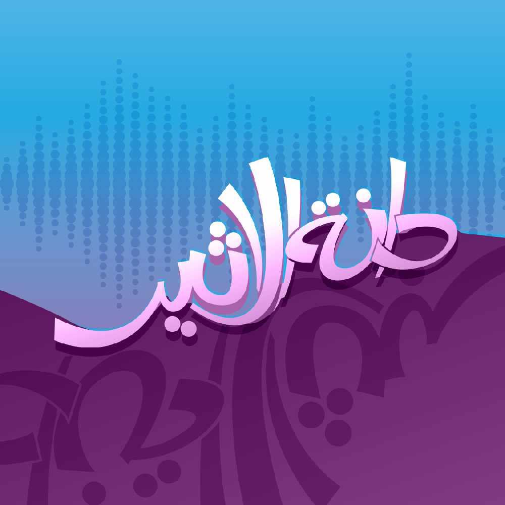 Talal Salamah - لها ساري/طلال سلامه