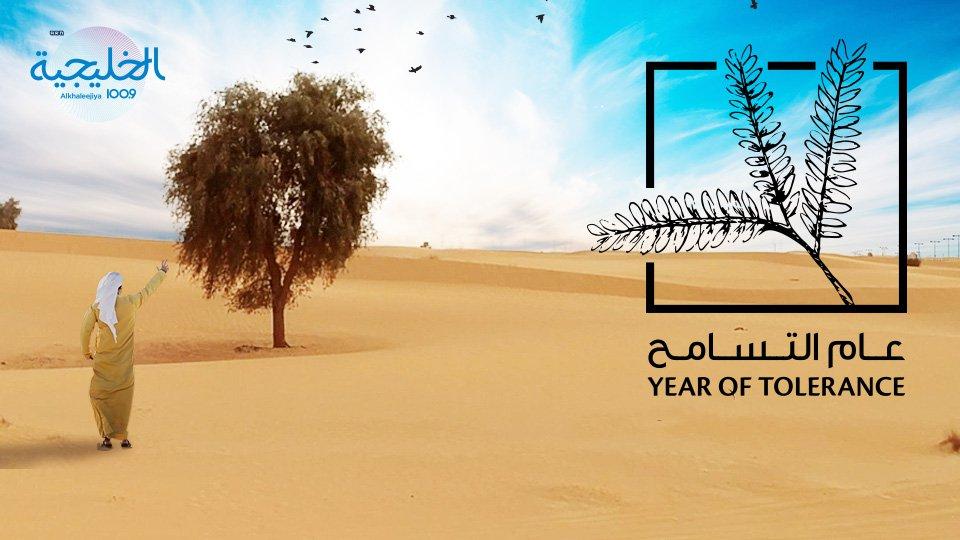 عام التسامح