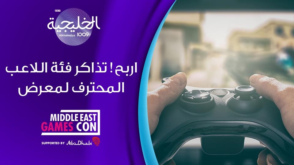 اربح تذاكر معرض الشرق الأوسط للألعاب