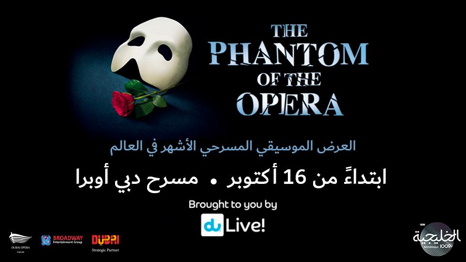 اربح تذاكر للعرض الموسيقي المسرحي الأشهر في العالم ذا فانتوم أوف ذا أوبرا